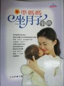 【書寶二手書T8/保健_HNK】準媽媽坐月子事典_艾洛伊/主編