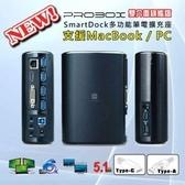 [富廉網] 【Probox】SmartDock 多功能筆電擴充座雙介面旗艦版(支援Macbook/PC) HV1-U60D2L