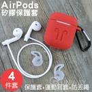 蘋果耳機盒保護套 運動耳帽 防丟繩 4件套組 AirPods 防摔套 厚質矽膠 細滑質感 附掛勾 抗震防摔
