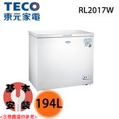 【TECO東元】194L 上掀式單門˙冷凍櫃 RL2017W 免運費送基本安裝