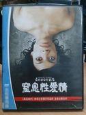 影音專賣店-Y87-017-正版DVD-電影【窒息性愛情】-蘿莎莉道森