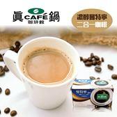 真鍋珈琲.濃醇曼特寧二合一咖啡(50包/盒)﹍愛食網