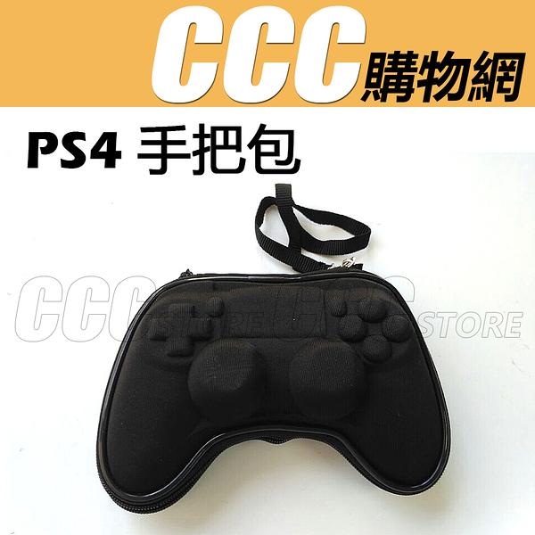 PS4 手把包 收納包 無線手把 專用 PS4 手柄包 配件 黑色