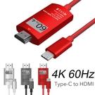 升級版!! 4K 60HZ 高畫質視訊線 TYPE C TO HDMI 視訊轉換線 Google ChromeBook Pixel Pixelbook Pen 轉接線 2米長