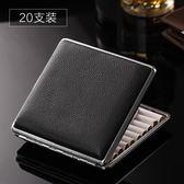 雙槍煙盒真皮20支裝超薄便攜金屬質高檔香菸盒子個性創意男士煙夾【萊爾富免運】