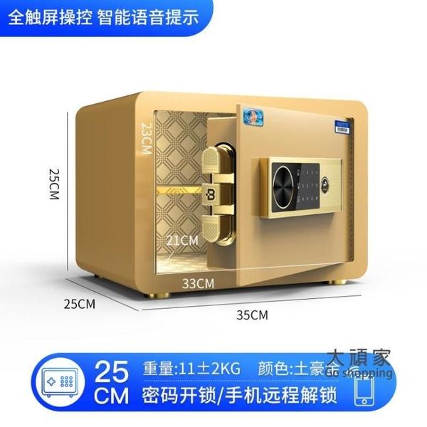 保險櫃 保險櫃家用小型25 35cm辦公指紋密碼床頭櫃全鋼防盜入牆迷你隱形保險箱新款T 3色