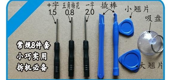 手機維修拆卸(8件)工具 蘋果手機維修拆卸工具 iphone456拆機套裝組合三星修理8件套