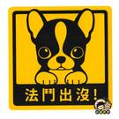 【收藏天地】萌犬出沒*NEW寶貝貼-法鬥 /  文創  家飾 居家 環保 貼紙