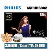 ★送電子鍋+2禮★PHILIPS飛利浦 65吋4K UHD聯網液晶顯示器+視訊盒65PUH6002