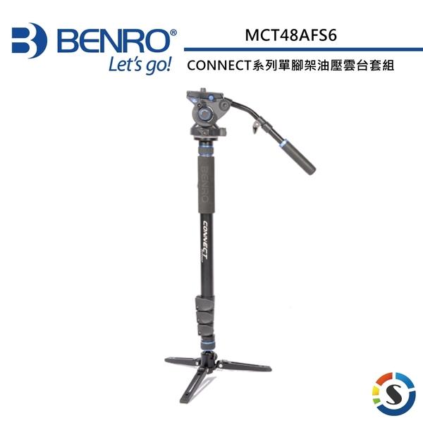 【BENRO百諾】CONNECT系列 MCT48AFS6 鎂鋁合金單腳架油壓雲台套組