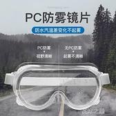 護目鏡 防飛沫護目鏡防霧護目眼鏡男女防飛濺防風沙透明眼罩勞保鏡 快速出貨