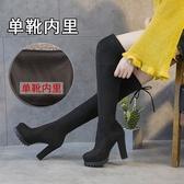 秋冬新款過膝長靴 高跟長筒靴女鞋子瘦瘦靴粗跟防水台高筒女靴