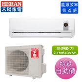 HERAN禾聯 2-4坪R32單冷變頻一對一分離式冷氣 HI-GP23/HO-GP23~自助價