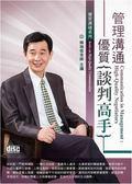 管理溝通:優質談判高手(2CD)