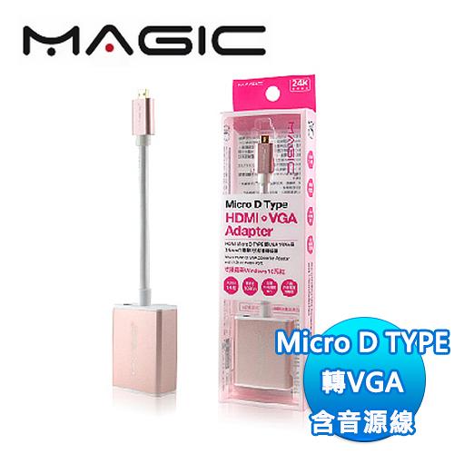 MAGIC 鴻象 HDMI Micro D TYPE 轉VGA 15Pin母 3.5mm立體聲(母)影音轉接器(SAD-V15F005K)