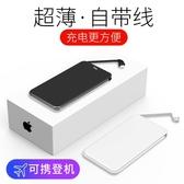 自帶線超薄迷你手機蘋果通用毫安oppo可愛vivo華為便攜沖移動電源女小巧卡片自帶線大容量