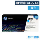 原廠碳粉匣 HP 藍色 CE271A / CE271 / 271A / 650A /適用 HP Color LaserJet CP5525n/CP5525dn