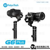 飛宇 Feiyu G6 Plus 多用途三軸穩定器 Wi-Fi+藍芽雙模 可控相機 防潑水IP67【公司貨】