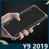 HUAWEI Y9 2019版 6D氣囊防摔空壓殼 軟殼 四角加厚氣墊 全包款 矽膠套 保護套 手機套 手機殼 華為