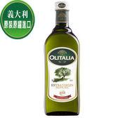 Olitalia奧利塔 特級初榨橄欖油 1000ml/瓶