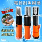 電動刮魚鱗機【PH-16C】【電池供電款】魚鱗工具 清魚鱗 除魚鱗 電動 省時省力 【3C博士】