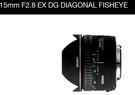 【聖影數位】SIGMA 15mm F2.8 EX DG 魚眼鏡頭 (恆伸公司貨三年保固)