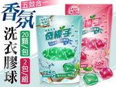 奇檬子5合1香氛洗衣膠球(2包組/40顆)