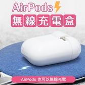 Apple AirPods 無線充電盒 蘋果 藍牙耳機 保護殼 保護套 無線充電 接收盒 iPhone