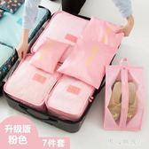 7件套旅行收納袋行李箱衣物衣服旅游鞋子內衣收納包整理袋套裝    XY3765  【男人與流行】