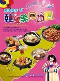 (二手書)韓流推手的韓風美食地圖