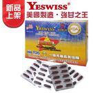【業盛】Yeswiss 強甘之王膠囊 (120粒/盒)