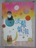 【書寶二手書T9/勵志_ANR】淡藍氣泡_廖玉蕙