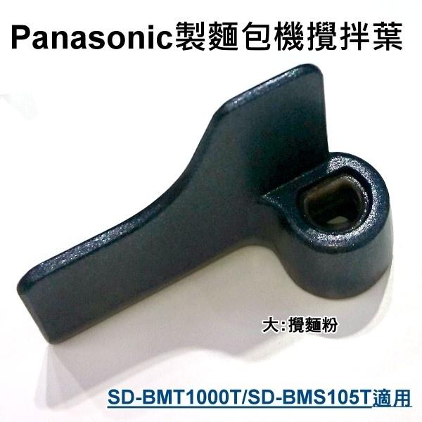 【信源】國際牌 製麵包機攪拌葉(大)(攪麵粉)(SD-BMS105T-1)SD-BMT1000T/SD-BMS105T適用