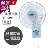 華冠 10吋單拉壁扇/電風扇 BT-1008【免運直出】