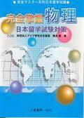(二手書)完全掌握 物理 日本留學試驗對策