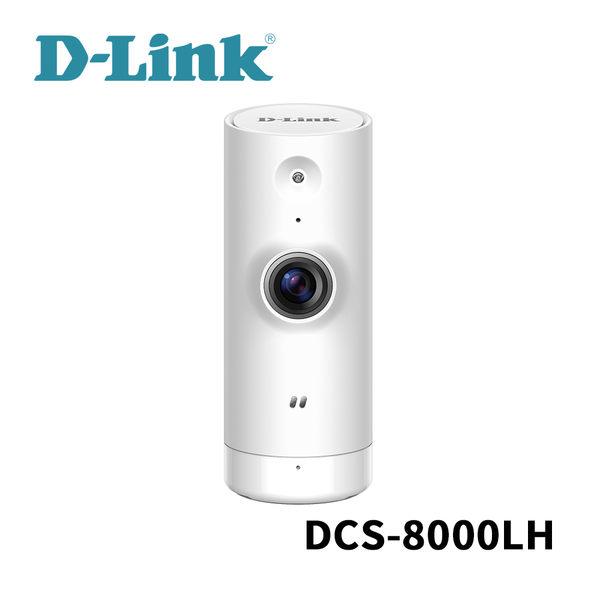 【10月限時促銷】 D-Link 友訊 DCS-8000LH HD 無線網路攝影機 IPCAM