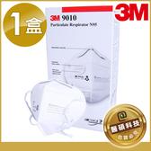 3M N95等級工業防塵口罩 1盒【醫碩科技 9010】 單片包裝 方便攜帶