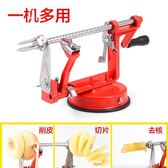 削蘋果神器三合一蘋果削皮機手搖削皮器水果自動刮皮刀 【格林世家】