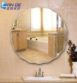 浴室鏡子 簡約波浪邊橢圓鏡子 浴室壁掛衛生手間粘貼鏡 化妝鏡 無框鏡 幼兒園鏡