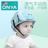學步帽 嬰兒學步防撞帽兒童安全頭盔護頭神器寶寶透氣四季防摔頭部保護墊