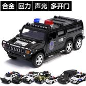 優惠兩天合金警車玩具 仿真兒童玩具車警察車男孩回力小汽車模型警報聲光