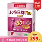 新品上市【SENTOSA 三多】女性B群Plus鐵鎂錠(60錠/盒)