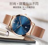 手錶 超薄款手錶女士防水精鋼石英表玫瑰金情侶表s【韓國時尚週】