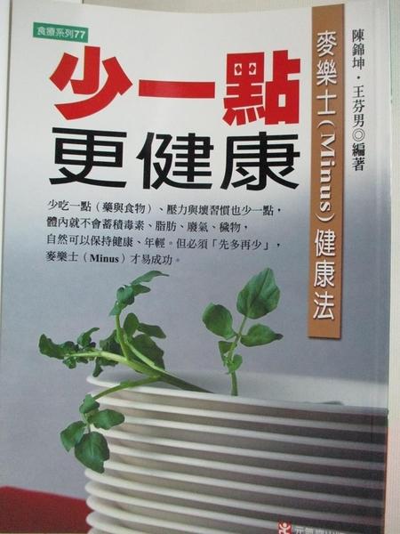 【書寶二手書T6/養生_HGQ】少一點更健康: 麥樂士(Minus)健康法_陳錦坤、 王芬男