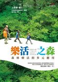 (二手書)樂活之森:森林療法的多元應用