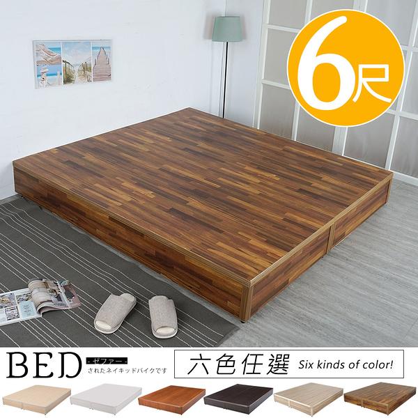 YoStyle 日式床台-雙人加大6尺(六色) 床台 床組 雙人加大床 適用6尺床墊 專人配送
