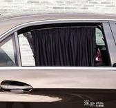 汽車窗簾側窗遮陽簾防曬遮陽擋伸縮滑桿防曬網布簾軌道式布藝窗簾 道禾生活館