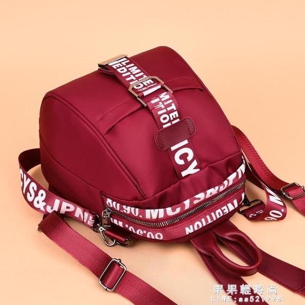後背包女2020新款韓版尼龍牛津布休閒時尚個性小背包潮流【果果新品】