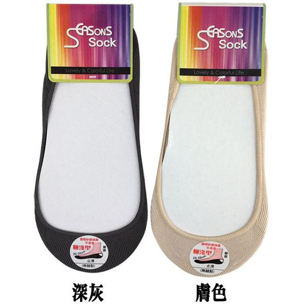 超細纖維極淺型防滑隱形襪22~26cm  六入超值組  ◆四季百貨◆