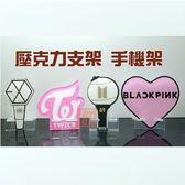 現貨💥BTS防彈少年團 TWICE EXO愛麗棒 blackpink 壓克力支架 手機架E806【玩之內】韓國